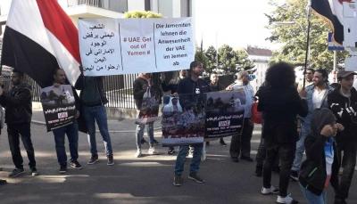 النمسا: محتجون يطالبون بمحاكمة قادة الامارات على جرائمها في اليمن