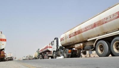 في ظل أزمة خانقة.. ميليشيا الحوثي تحتجز قاطرات النفط غربي صنعاء