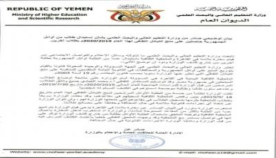 """التعليم العالي توجه باعادة الطلاب المستبعدين من المنح الدراسية في """"مصر"""""""