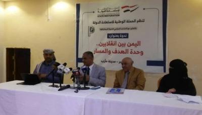 """""""اليمن بين انقلاب الحوثي والانتقالي.."""" في ندوة سياسية بـ""""مأرب"""""""