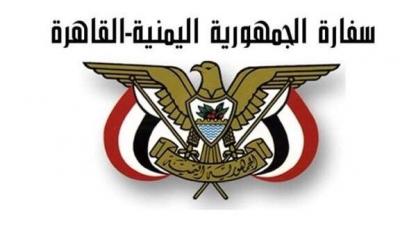 لجنة وزارية تصل القاهرة للتحقيق في تجاوزات السفارة بشأن المنح الدراسية