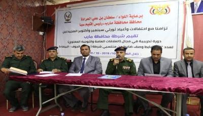 دورة تدريبية لـ 60 ضابطا وصف من منتسبي الشرطة في محافظات إقليم سبأ