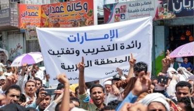 """وزير يمني: الإمارات ليس لديها نية للانسحاب من اليمن وهي """"دولة معتدية"""""""