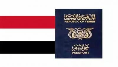 شبوة.. مصلحة الجوازات تعلن استئناف إصدار وثائق السفر