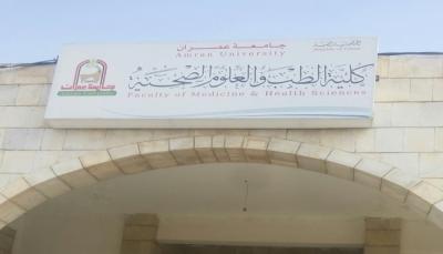 بسبب التعسفات الحوثية.. استقالة جماعية لقيادة كلية الطب بجامعة عمران (وثيقة)