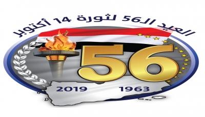 الخدمة المدنية تعلن يوم الأثنين القادم إجازة رسمية بمناسبة ثورة 14 أكتوبر