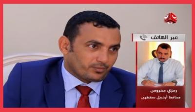 محافظ سقطرى يتهم الإمارات بدعم التمرد العسكري في الجزيرة ويتوعدهم بعقابٍ عاجل
