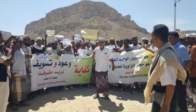 سيئون: عشرات المعلمين ينفذون وقفة احتجاجية للمطالبة بتسوية أوضاعهم