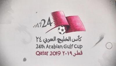 اليمن يواجه قطر في افتتاح كأس الخليج 24