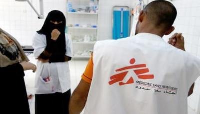 """""""أطباء بلا حدود"""": أطراف النزاع اليمني فشلت بمنع ضرب المنشآت الطبية"""
