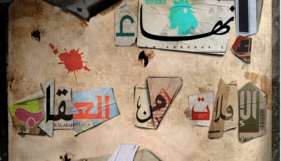 """اليونسكو: """"الدول العربية"""" أخطر الأماكن على حياة الصحفيين خلال السنوات الخمس الماضية"""