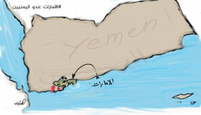 """""""#الامارات_عدو_اليمنيين"""".. حملة إلكترونية للكشف عن خسائر اليمن نتيجة سيطرة الإمارات على المنشآت الحيوية"""