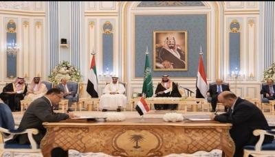 الأحزاب والقوى السياسية المؤيدة للشرعية تعلن دعمها وتأييدها لإتفاق الرياض (بيان)
