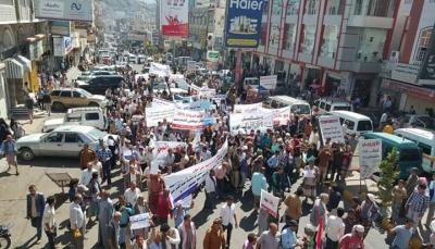 تعز: مظاهرة تطالب بإقالة المسؤولين المتهمين بالفساد