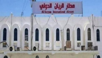 """بعد توقفه لسنوات.. الكشف عن استقبال """"مطار الريان"""" بحضرموت أولى رحلاته"""