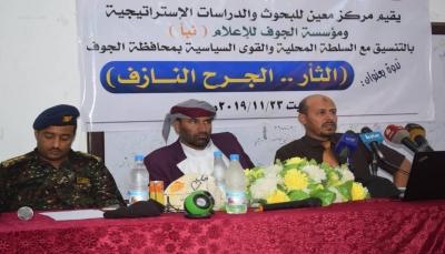 ميثاق شرف قبلي لعقد مصالحة شاملة لإنهاء الثأر في محافظة الجوف