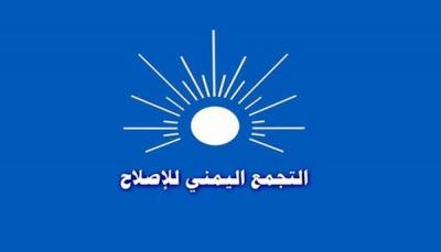 حزب الإصلاح يدعو إلى وقف حالة الحظر للعمل السياسي في عدن