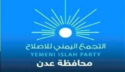إصلاح عدن يدعو لإنقاذ  الحياة السياسية والحفاظ على الهوية الوطنية للعاصمة المؤقتة