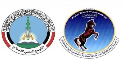 قيادي مؤتمري رفيع يدعو لتحالف وطني بين حزبه والإصلاح لإنقاذ اليمن