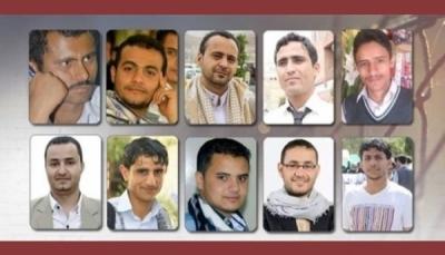 صنعاء: ميليشيا الحوثي تبدأ محاكمة 10 صحفيين مختطفين في سجونها