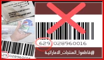 """كيف وقعت أبوظبي في شر أعمالها.. تزوير """"كيف"""" السعوديين يوقظ الشعب ضد جرائم الإمارات"""
