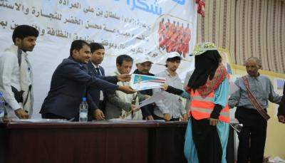 مأرب: تكريم 462 من عمال وموظفي صندوق النظافة