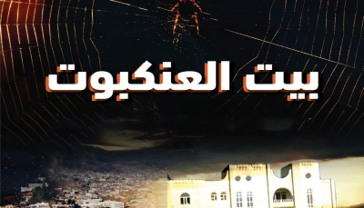 """""""بيت العنكبوت"""".. تقرير حقوقي يرصد انتهاكات وجرائم الانتقالي الإماراتي جنوب اليمن"""