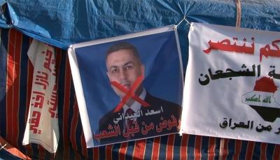 الرئيس العراقي يلوح بالاستقالة مجددا ويعتذر عن ترشيح العيداني إثر ضغوط المحتجين