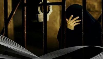 منظمة: إصابة معتقلات في السجون الحوثية بعاهات وإعاقات جراء التعذيب الوحشي
