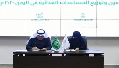 مركز الملك سلمان يوقع اتفاقيتين في مجال النظافة والمساعدات الغذائية في اليمن