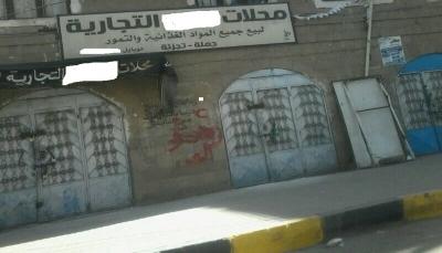 تجار صنعاء يدشنون إضراباً جزئياً احتجاجاً على منع تداول العملة وتعسفات الحوثيين