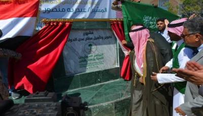 البرنامج السعودي يدشن مشروع تأهيل وتطوير مطار عدن الدولي