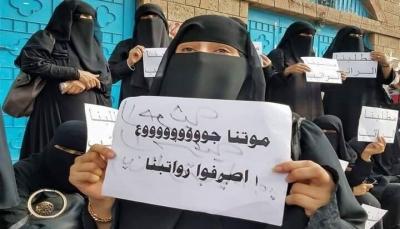 تعز: دعوة للتظاهر غدا الخميس تنديدًا بانقطاع رواتب الموظفين