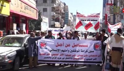 تظاهرة في تعز تندد بانقطاع رواتب الموظفين