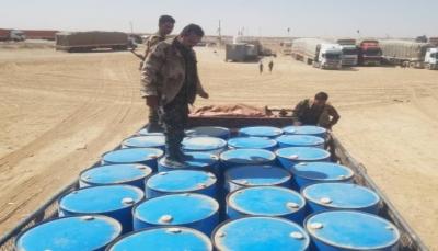 الجوف: الأمن يضبط أكثر من 250 برميل وقود كانت في طريقها للحوثيين