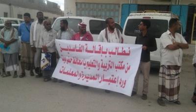 وقفة احتجاجية لمعلمي ساحل حضرموت للمطالبة بحقوقهم المالية والتضامن مع زملائهم