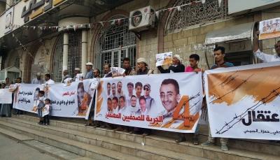 تعز: وقفة احتجاجية للمطالبة بالإفراج عن الصحفيين المختطفين في سجون الحوثي