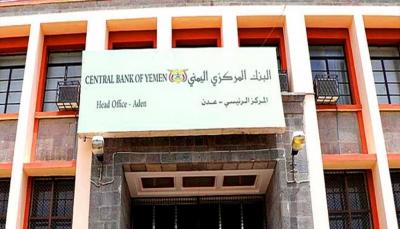 البنك المركزي يعلن الموافقة على السحب من الوديعة السعودية