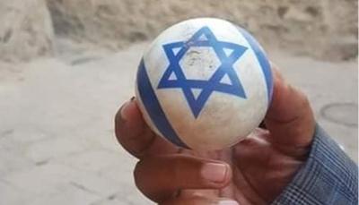ألعاب عليها أعلام إسرائيل في متناول الأطفال بمدينة إب
