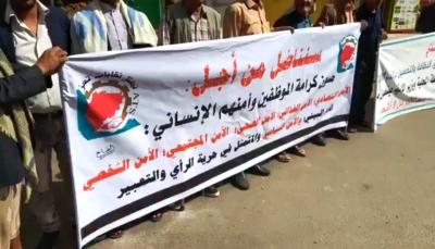 تعز: وقفة احتجاجية تطالب بصرف رواتب الموظفين وتستنكر تغاضي الحكومة