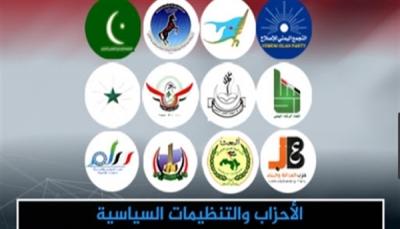 التحالف الوطني للأحزاب يدين الاغتيالات التي تطال قيادات الإصلاح