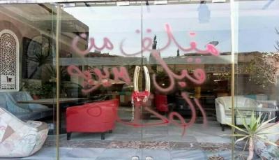 """الحوثيون يستخدمون """"كورونا"""" ذريعةً لنهب ملاك المطاعم في صنعاء"""