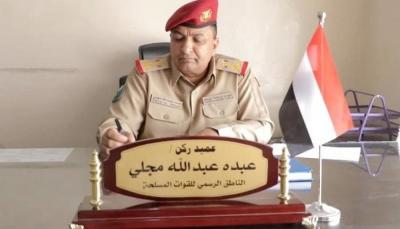 مجلي: قوات الجيش تستعد لعملية استكمال تحرير الجوف والانطلاق صوب صنعاء