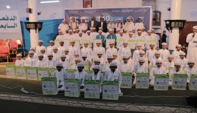حضرموت: جمعية الدعوة تحتفي بتخريج 140 من طلاب المنظومة التعليمية