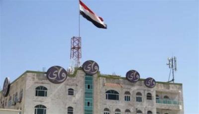 """محكمة حوثية تعلن إفلاس شركة """"واي"""" للهاتف النقال"""