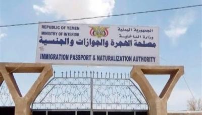 """مصلحة جوازات عدن تغلق أبوابها أمام المراجعين بسبب فيروس """"كورونا"""""""
