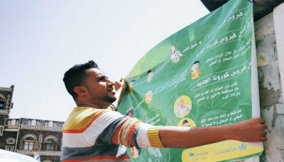 مبادرة شبابية تنشر ملصقات توعوية للوقاية من فيروس كورونا بصنعاء