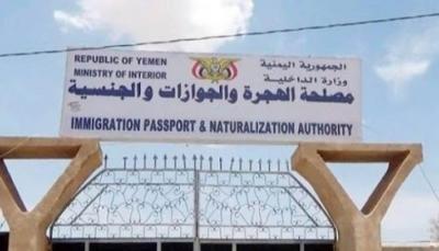 عدن: الأحوال المدنية والهجرة والجوازات توقفان العمل بسبب كورونا