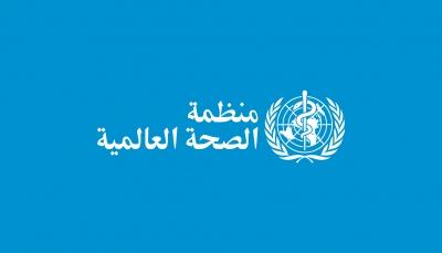 الصحة العالمية تؤكد مجدداً: لا حالات مؤكدة بفيروس كورونا باليمن