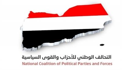 الأحزاب اليمنية تدين التطبيع الإماراتي الإسرائيلي وتؤكد على موقفها الثابت من القضية الفلسطينية